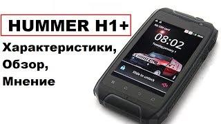 Hummer H1+ испытание в воде, обзор, характеристики, мнение