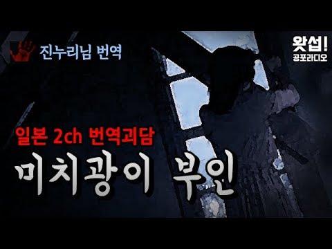 [일본괴담] 미치광이 부인|왓섭! 공포라디오
