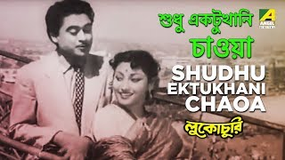 Shudhu Ektukhani Chaoa | Lukochuri | Bengali Movie Video Song | Kishore Kumar, Mala Sinha