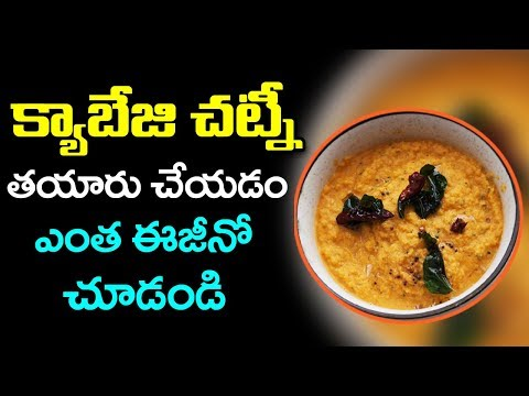 Cabbage Chutney Recipe | How To Make Cabbage Chutney in Telugu | Mana Vanta