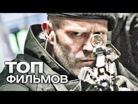 ТОП-10 ФИЛЬМОВ ПРО КРУТЫХ ПАРНЕЙ!