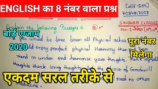 Poetry Reference , Context, Explanation सबसे सरल तरीका,/ Class 12  English ,/English 12th board exam