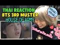 download lagu      BTS 3RD MUSTER - HOUSE OF ARMY [ THAI REACTION ]#28    gratis