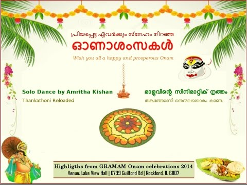 Rockford Onam 2014 | Dance - Thankathoni | ft. Amritha Kishan...