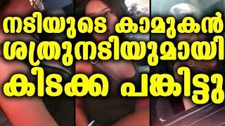 നായികയുടെ കാമുകൻ ശത്രുനടിയുടെ കൂടെ കിടക്ക പങ്കിട്ടു| actress caught boyfriend red handed