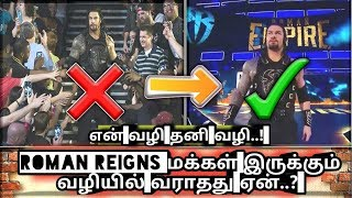 Roman Reigns மக்கள் இருக்கும் வழியில் வராதது ஏன்..?/World Wrestling Tamil