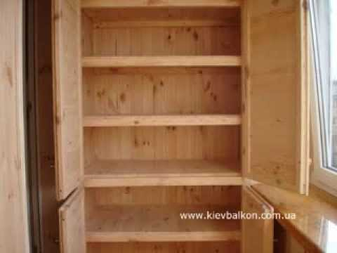 Шкаф на балкон своими руками ютуб