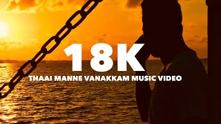 THAAI MANNE VANAKKAM OFFICIAL MUSIC VIDEO  CKR