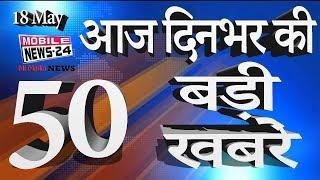 News Headline | आज की 50 ख़बरें | Election survey | Breaking News | Nonstop News | Mobilenews 24.