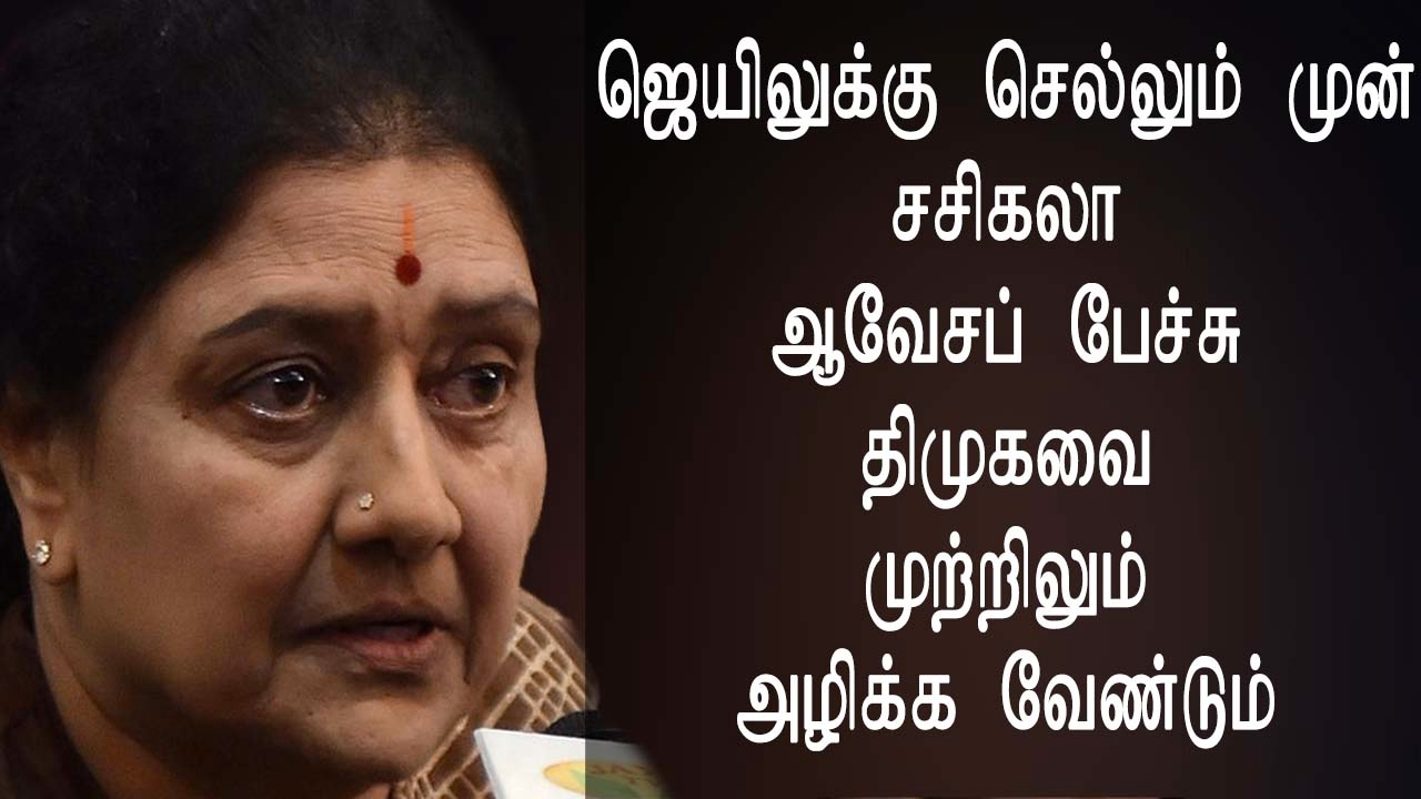 Going to an inspiring speech from Sasikala Speech