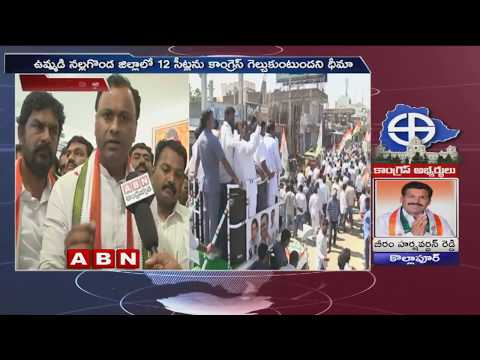 Congress leader Komatireddy Rajagopal Reddy face to face over Polls Campaign | Nalgonda | ABN Telugu