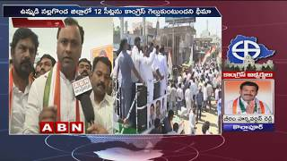 Congress leader Komatireddy Rajagopal Reddy face to face over Polls Campaign | Nalgonda