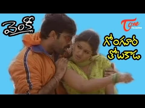 Venky Movie Songs | Gongura Thotakada | Ravi Teja | Sneha video