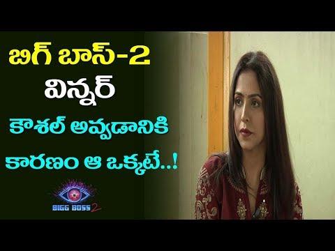Bigg Boss Telugu 2 Contestant Nandini Rai Reveals Bigg Boss 2 Winner | Film Jalsa