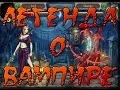 """игра """"Легенда о вампире"""" вконтакте"""