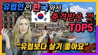 Europeans were shocked when they came to Korea top5