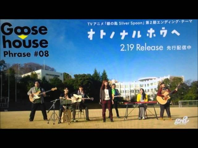 オトノナルホウヘ→ (piano arrange) / Goose house / 銀の匙 Silver Spoon