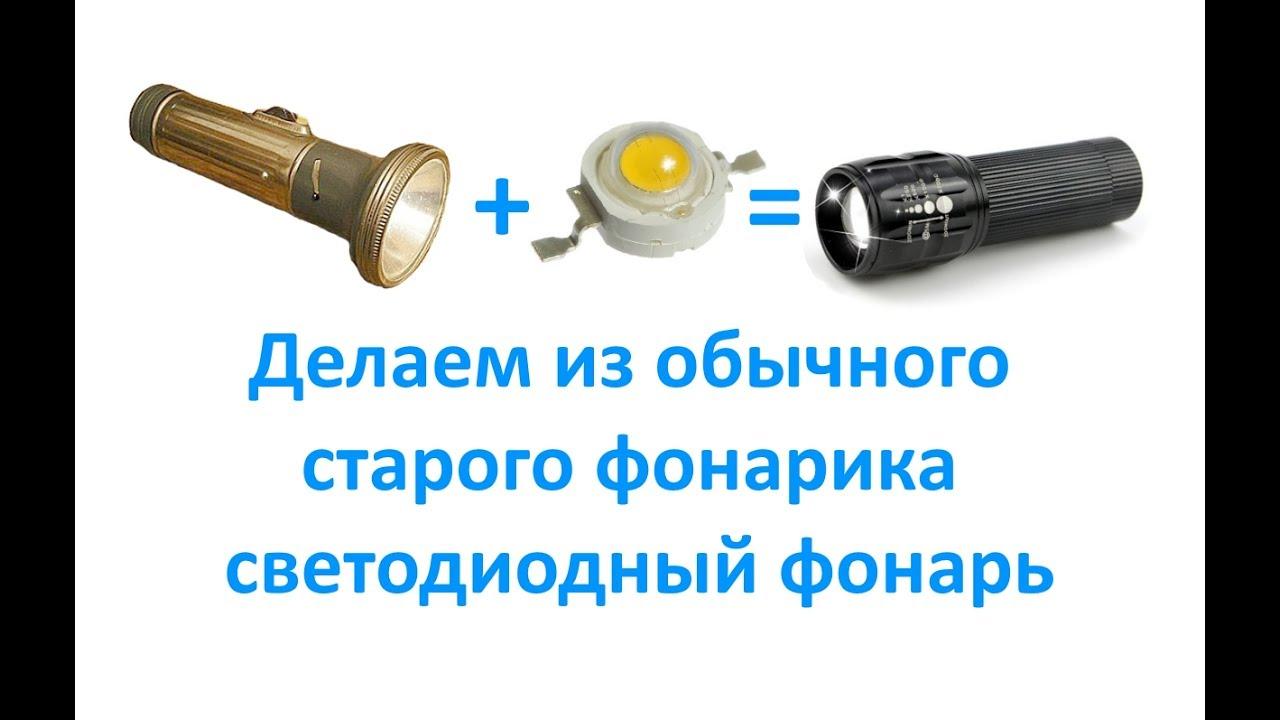 Делаем светодиодный фонарик своими руками