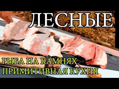 Дикая кухня - ЖАРЕНАЯ РЫБА НА КАМНЯХ   Cooking Fish With Hot Rocks