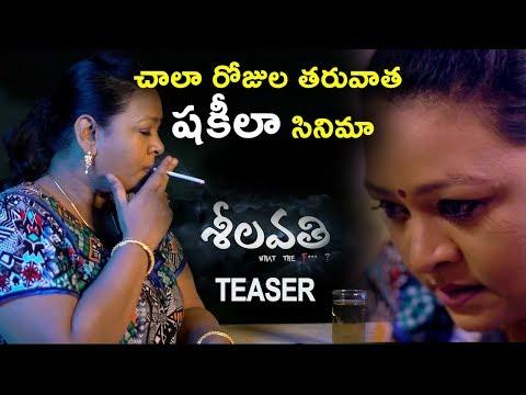 Shakila Seelavathi Movie Teaser | Shakila New Movie Trailer | Telugu Movie Trailers 2018 thumbnail