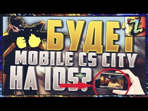 Мобильная версия: Будет ли игра на IOS? Купил убойник и начальник