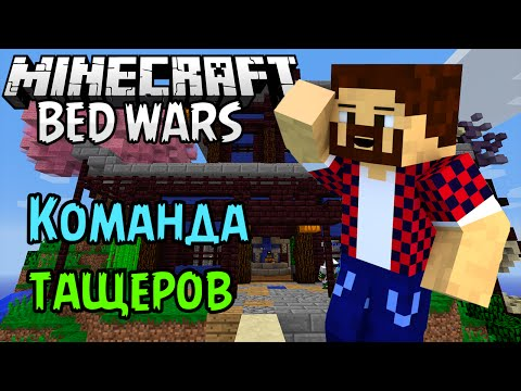 КОМАНДА ТАЩЕРОВ - Minecraft Bed Wars (Mini-Game)