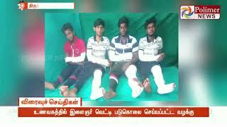 திருத்தணி கொலை வழக்கில் 4 பேர் சரண்