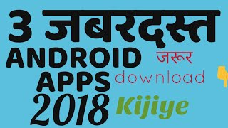 3 Best App In 2018 For Android Smartphone ||By Technical Sachin