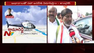 T Congress Leaders Fires on TRS Government on Their Failures |#DK Aruna, #Vijayasanthi, #Bhatti