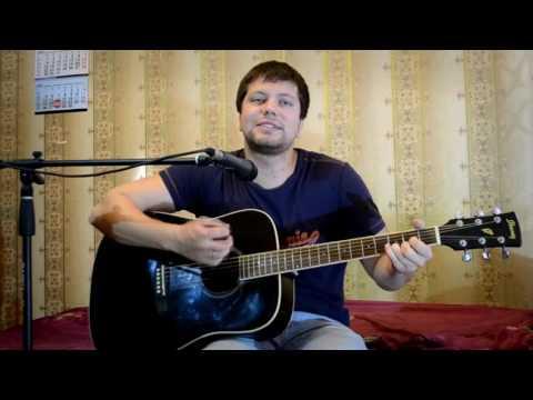 Непара   Бог тебя выдумал кавер под гитару Роман Слепов