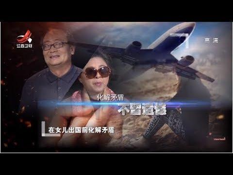 中國-金牌調解-20190111-丈夫賭氣給女兒房子卻被當真重男輕女引發家庭矛盾