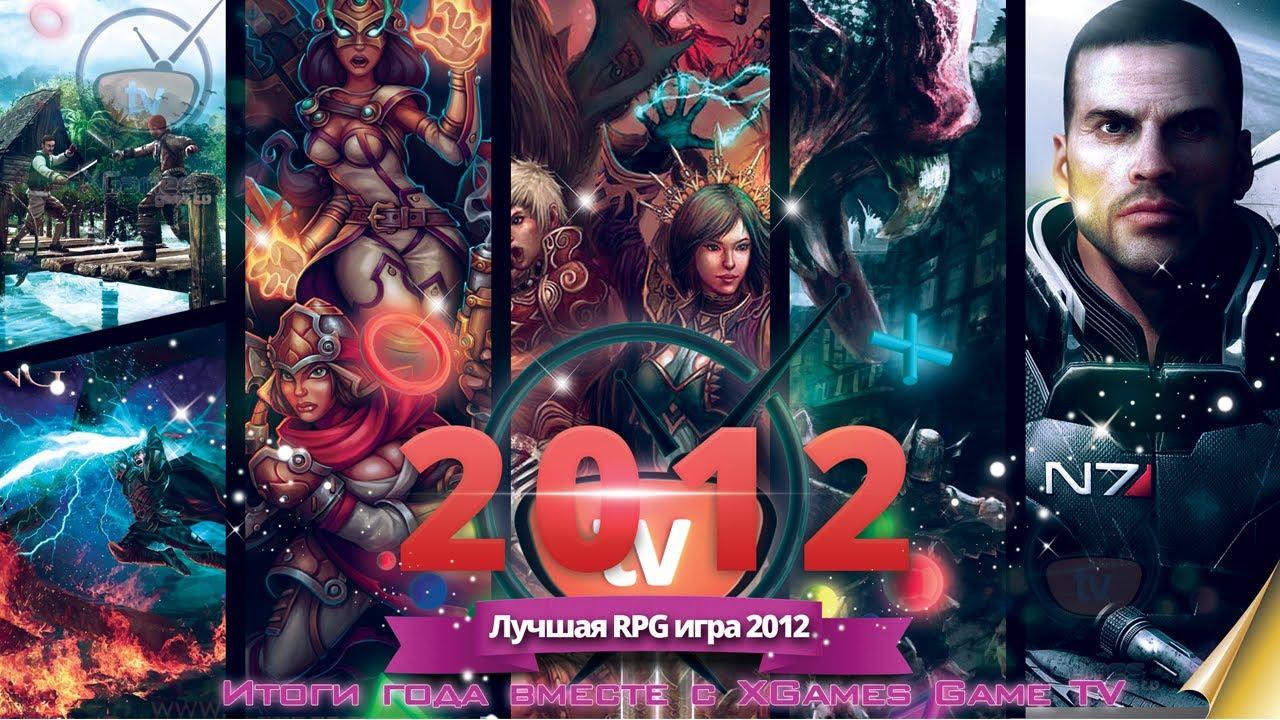 Новинки Рпг Игр 2012