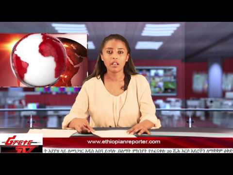 Latest Ethiopian News - Reporter TV December 18, 2016