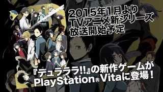 PS Vita用ソフト『デュラララ!! Relay』 プロモーションムービー