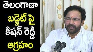 Kishan Reddy Fires On Telangana Government | Kishan Reddy | Kcr | Ktr |
