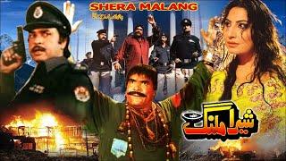 SHERA MALANG (1995) - SULTAN RAHI & SAIMA - OFFICIAL PAKISTANI MOVIE