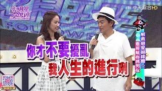 2016.07.12小明星大跟班完整版 解救戀愛絕緣體!憲哥幫妳挑男友!