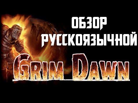 Игрообзор: русскоязычный Grim Dawn