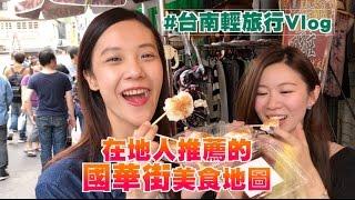 【台南Vlog】台南人推薦的國華街美食,一路吃到底!