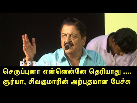 Tamil news Suriya & sivakumar speech @ Agaram Foundation tamil news live tamil live news redpix