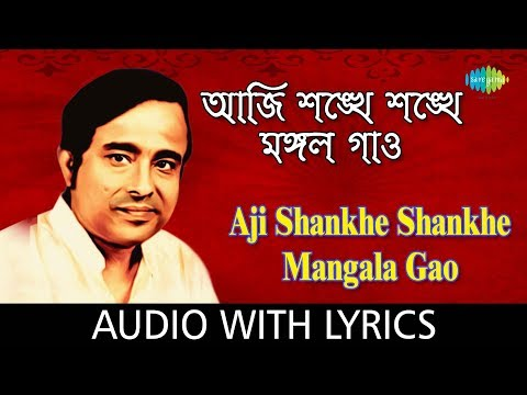 Aji Shankhe Shankhe Mangala Gao with lyrics | Anup Ghoshal | Bengali Devotional Songs Dr Anup Ghosal