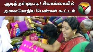 ஆடித் தள்ளுபடி! சிவகங்கையில் அலைமோதிய பெண்கள் கூட்டம் | #Sivaganga