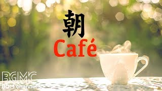 Morning Coffee Music - Jazz & Bossa Nova Music - Instrumental Music at Cafe