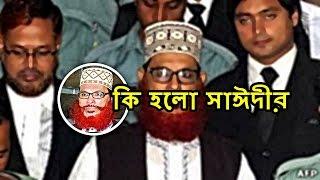 রিভিউ শুনানি পর কি হলো দেলাওয়ার হোসাইন সাঈদীর    delwar hossain saidi    MediaReport