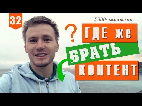 Контент маркетинг. Где брать контент и как писать статьи? №32 из #300сммсоветов. Тимур Тажетдинов