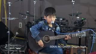 SEKAI NO OWARI Dragon Night ドラゴンナイト 小学生ギター