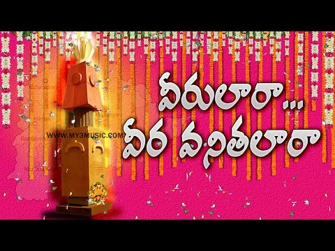 Telangana Amarula Songs - Veerulara Veera Vanithalara - Folk Songs - JUKEBOX