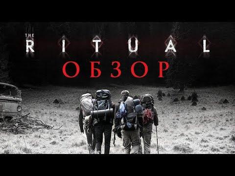 |ОСОБОЕ МНЕНИЕ| - обзор фильма ужасов РИТУАЛ 2017 года