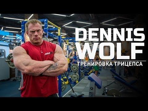 Мастер-класс Dennis Wolf. Тренировка трицепса.