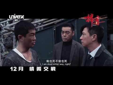 掃毒 (The White Storm)電影預告